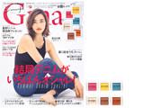 Gina 2018 Summer 《付録》 Ray BEAMS(レイビームス)シングルカラーパレット6個セット!!