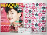 MAQUIA (マキア) 2012年 10月号 《付録》 ロクシタン巾着ポーチ、ふわ眉スケール