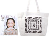 otona MUSE (オトナ ミューズ) 2020年 02月号 《付録》 KINOKUNIYA(紀ノ國屋)特大お買い物バッグ