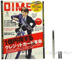 DIME (ダイム) 2013年 05月号 《付録》 スマート万年筆