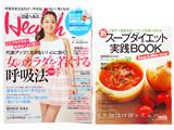 日経 Health (ヘルス) 2013年 07月号 《付録》 新スープダイエット実践BOOK