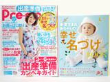 Pre-mo (プレモ) 2013年 02月号 《付録》 春・夏生まれの赤ちゃんの幸せ名づけBOOK