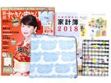 新春すてきな奥さん 2018年版 《付録》 リラックマのポケッタブルトートバッグ、家計簿2018、スケジュール手帳2018