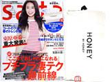 saita (サイタ) 2015年 03月号 《付録》 HONEY MI HONEY 取っ手付きBOXティッシュケース