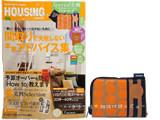 月刊 HOUSING (ハウジング) 2014年 03月号 《付録》 MILESTO デジカメポーチ