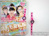 ニコ☆プチ 2012年 08月号 《付録》 アースマジック デジタルウオッチ