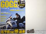 折りたたみ7種マルチツール【GOGGLE (ゴーグル) 2012年 03月号】