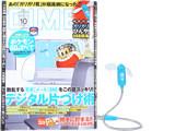 DIME (ダイム) 2016年 10月号 《付録》 ガリガリ君 ひんやり USB扇風機