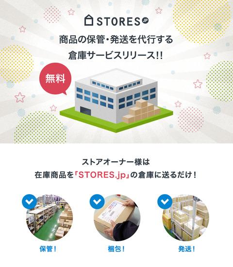 jpの物流サービス