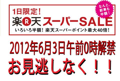 楽天スーパーセール20120603