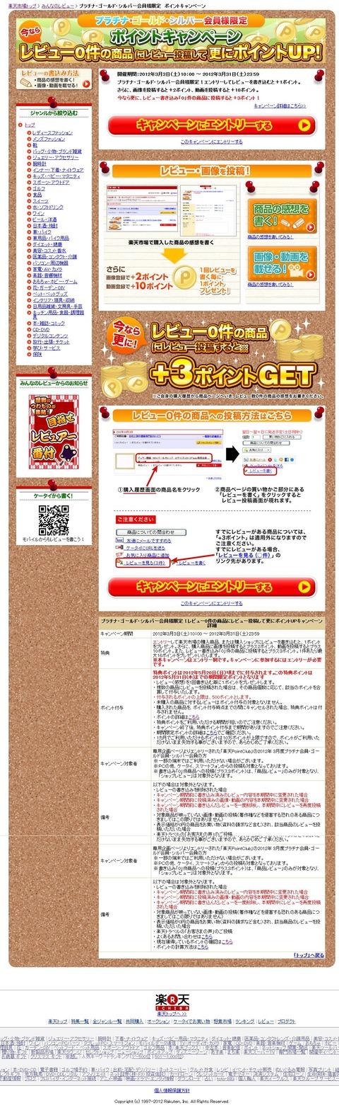 201203レビュー獲得キャンペーン