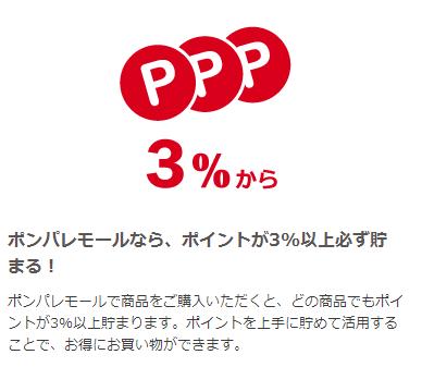 ポンパレモールのポイント3%