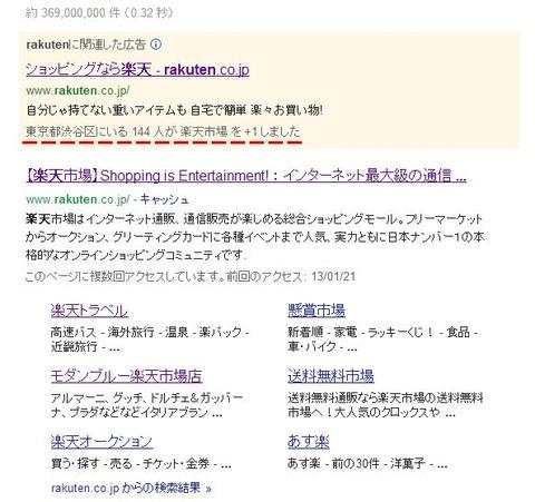 検索結果Google+
