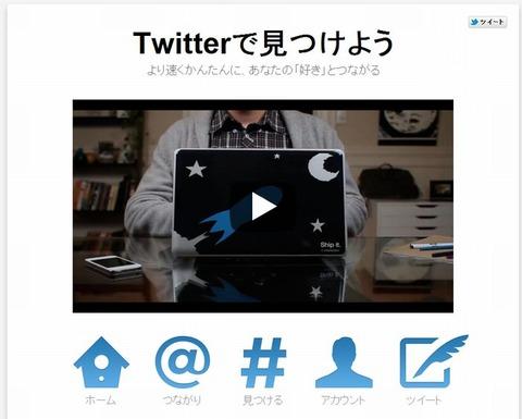 Twitter新