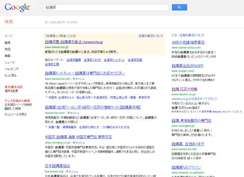 台湾茶をGoogleAdsense