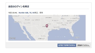 Facebookにアタック来た。