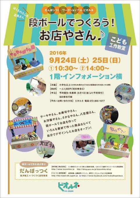 写真 2016-09-18 16 21 49