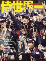 サンケイスポーツ特別版 「侍世界一 日本WBC連覇」