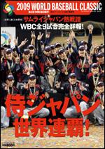 第2回 WBC 総決算号 週刊ベースボール 別冊青葉号