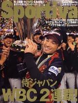 Sportiva増刊 2009年4月号