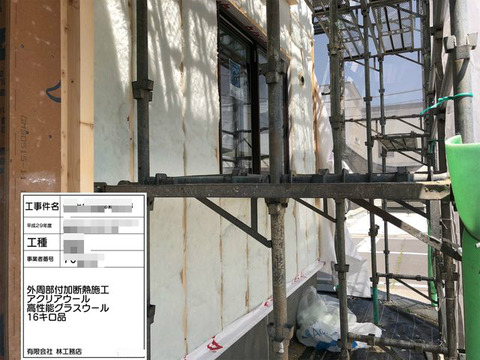 石江大屋根の家 付加断熱してます。
