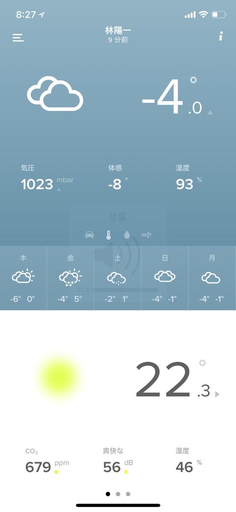 窓は巨大な暖房器?そんなこと・・・あるのよ〜!展示場の冬の一コマです