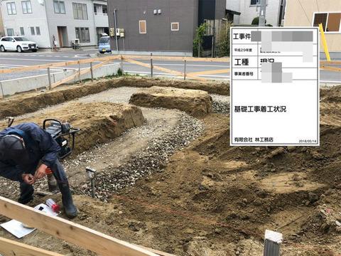 石江大屋根の家 基礎工事開始です。