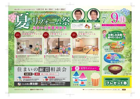 夏の新築リフォームフェア開催いたします。