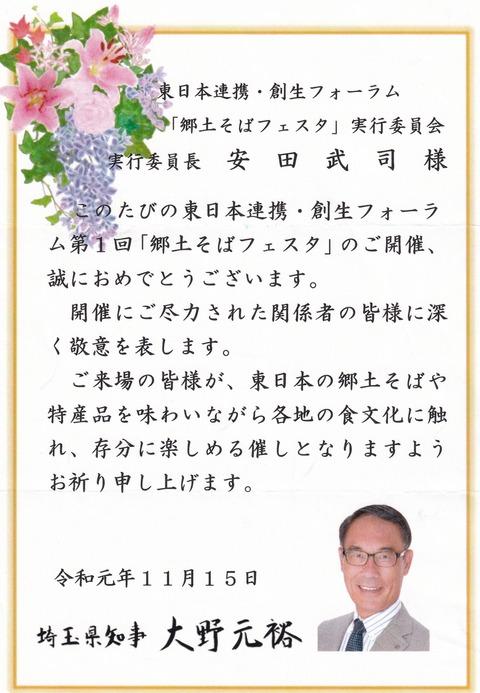 埼玉県知事メッセージ