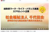 WLBエクセレント企業Youtube紹介