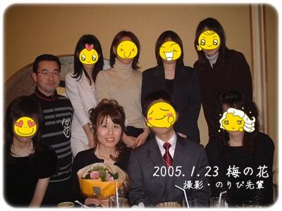 2005年お食事会