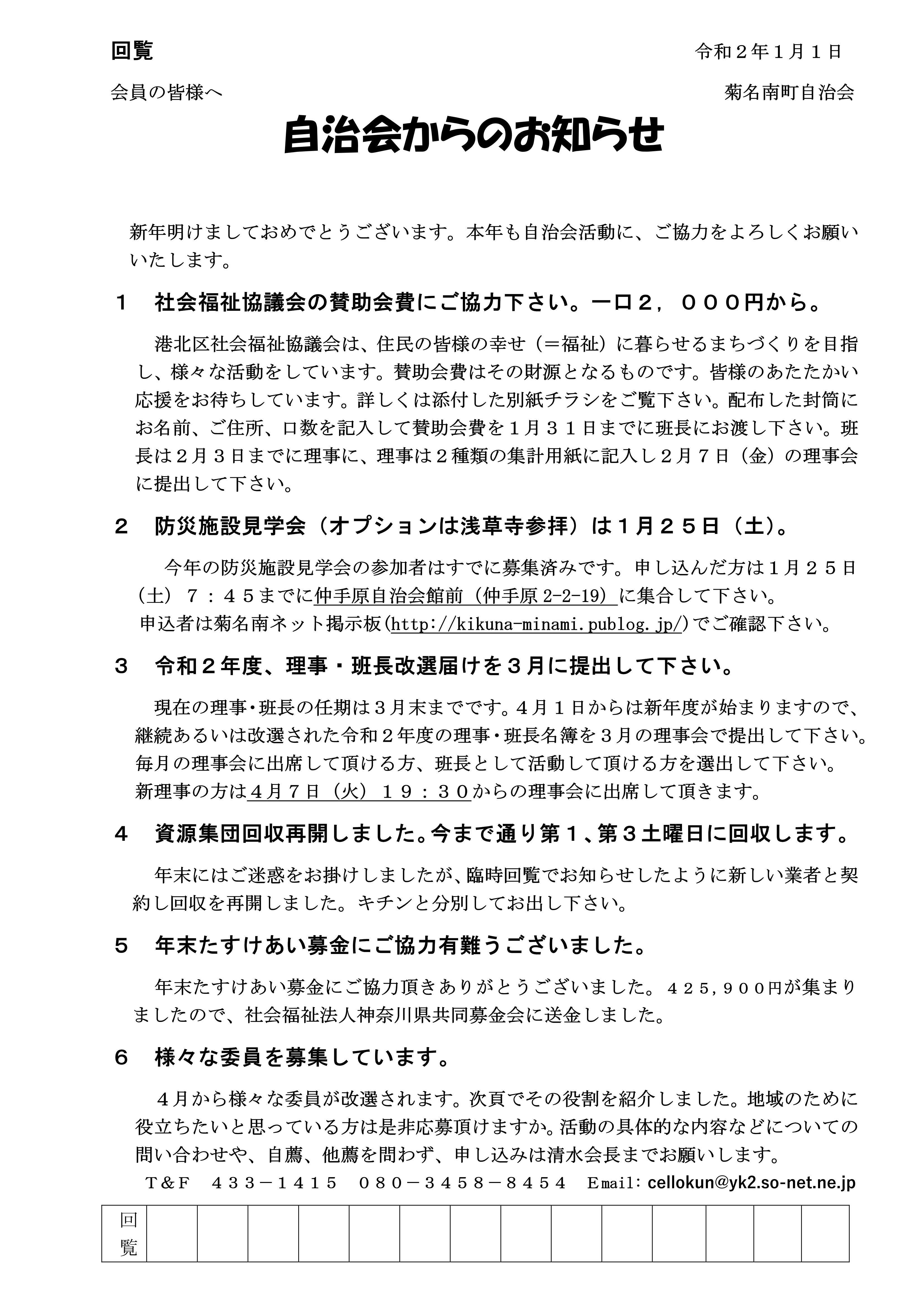 自治会からのお知らせ2020年1月回覧_01