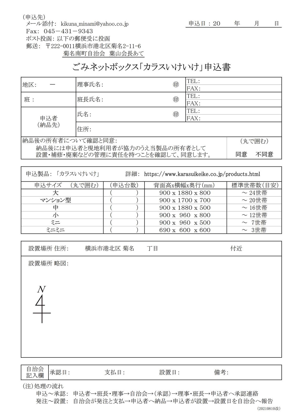 ごみネットボックス申込書_20210810改_1