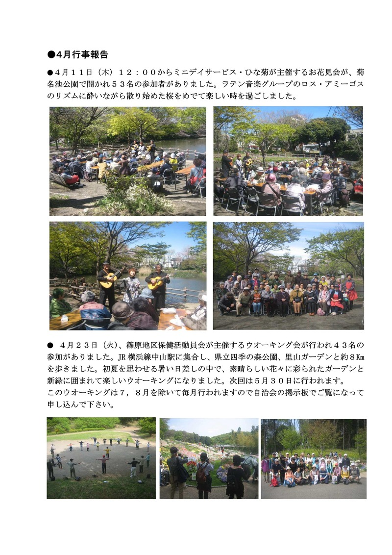 自治会からのお知らせ2019年5月回覧_02