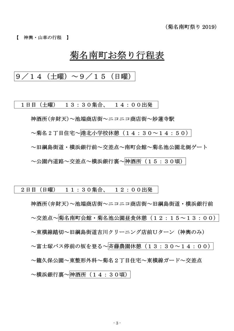 菊名南町お祭り行程表