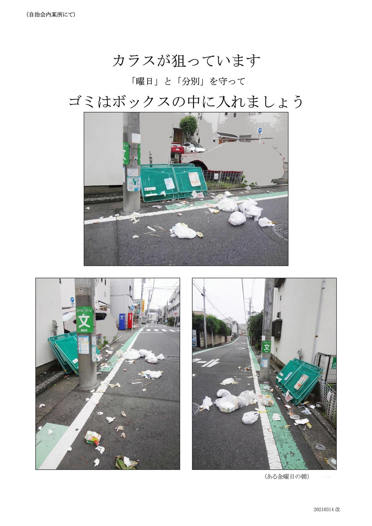 ごみ散乱写真_20210314改_1