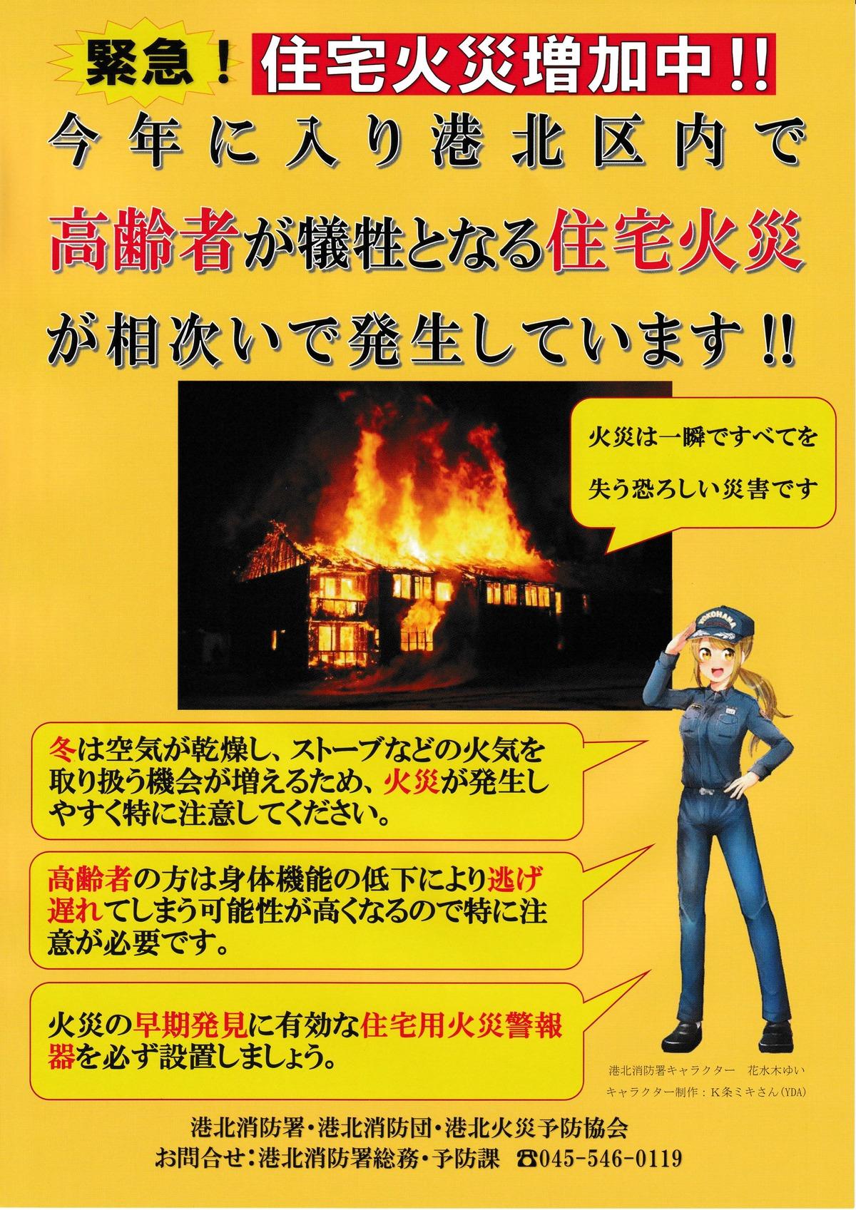 住宅火災増加中_20210302