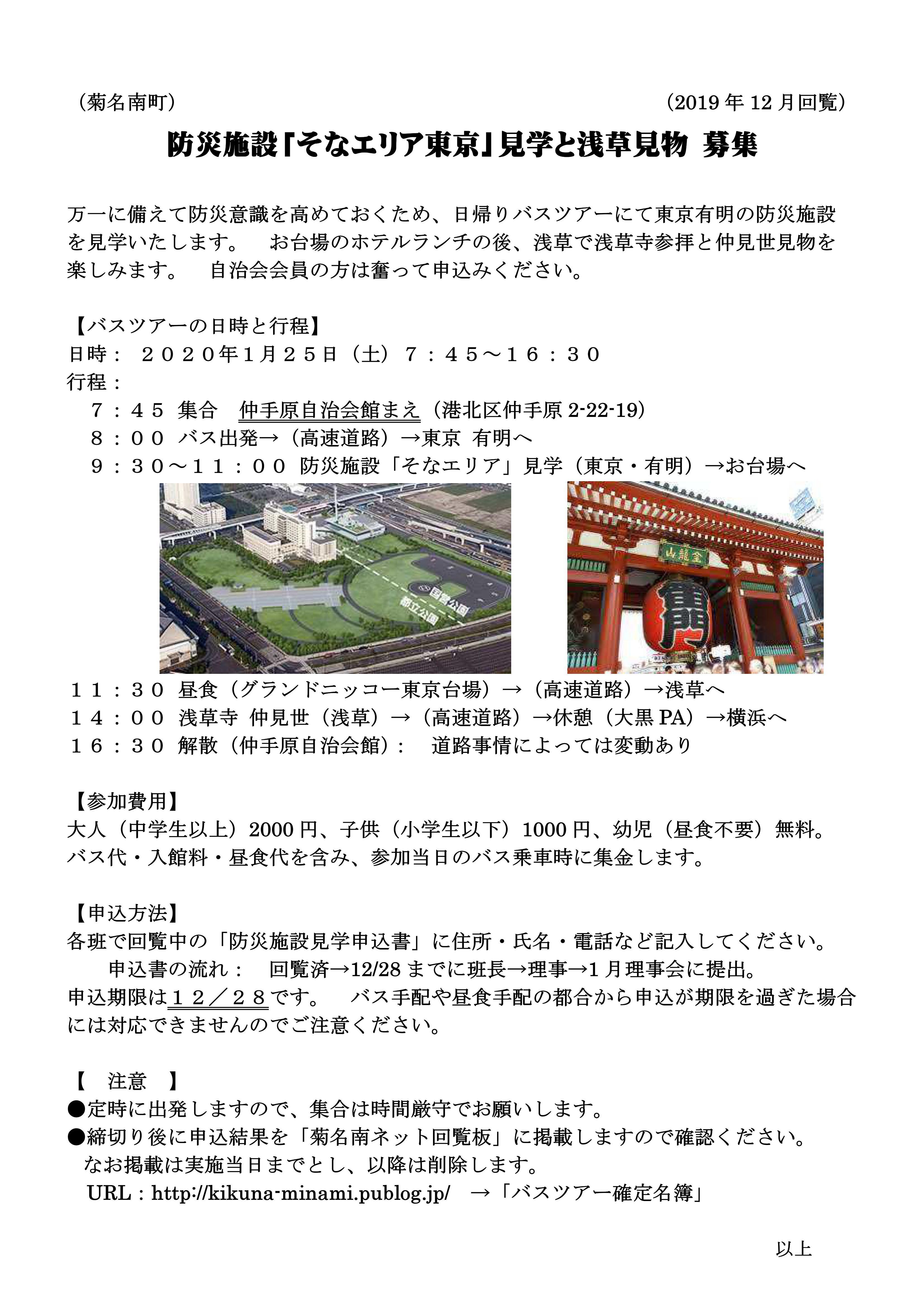 防災施設見学バスツアー20200125_募集&申込書_20191202_01