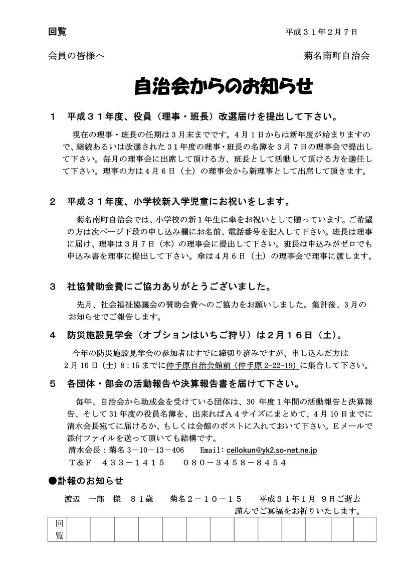 自治会からのお知らせ2019年2月回覧_01