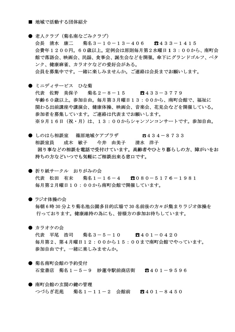 自治会からのお知らせ2019年9月回覧_02