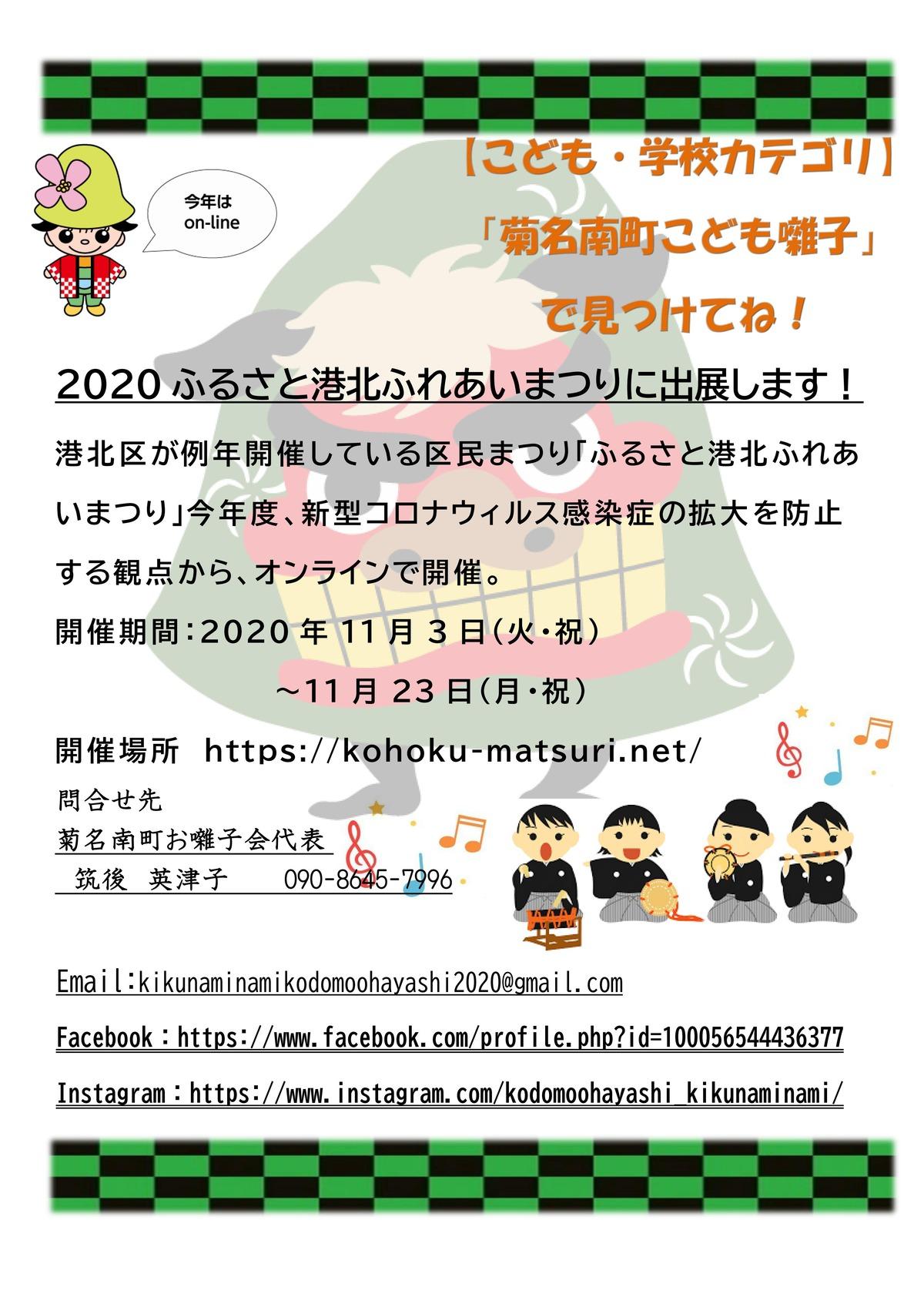 お囃子会_ふれあいまつりチラシ_20201102