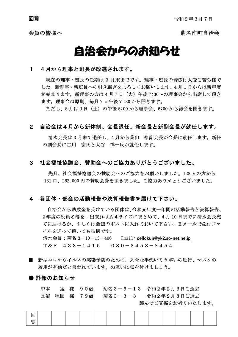 自治会からのお知らせ2020年3月回覧_01