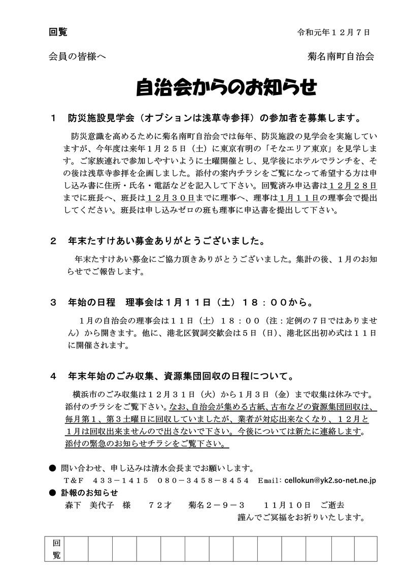自治会からのお知らせ2019年12月回覧_01(修正版)