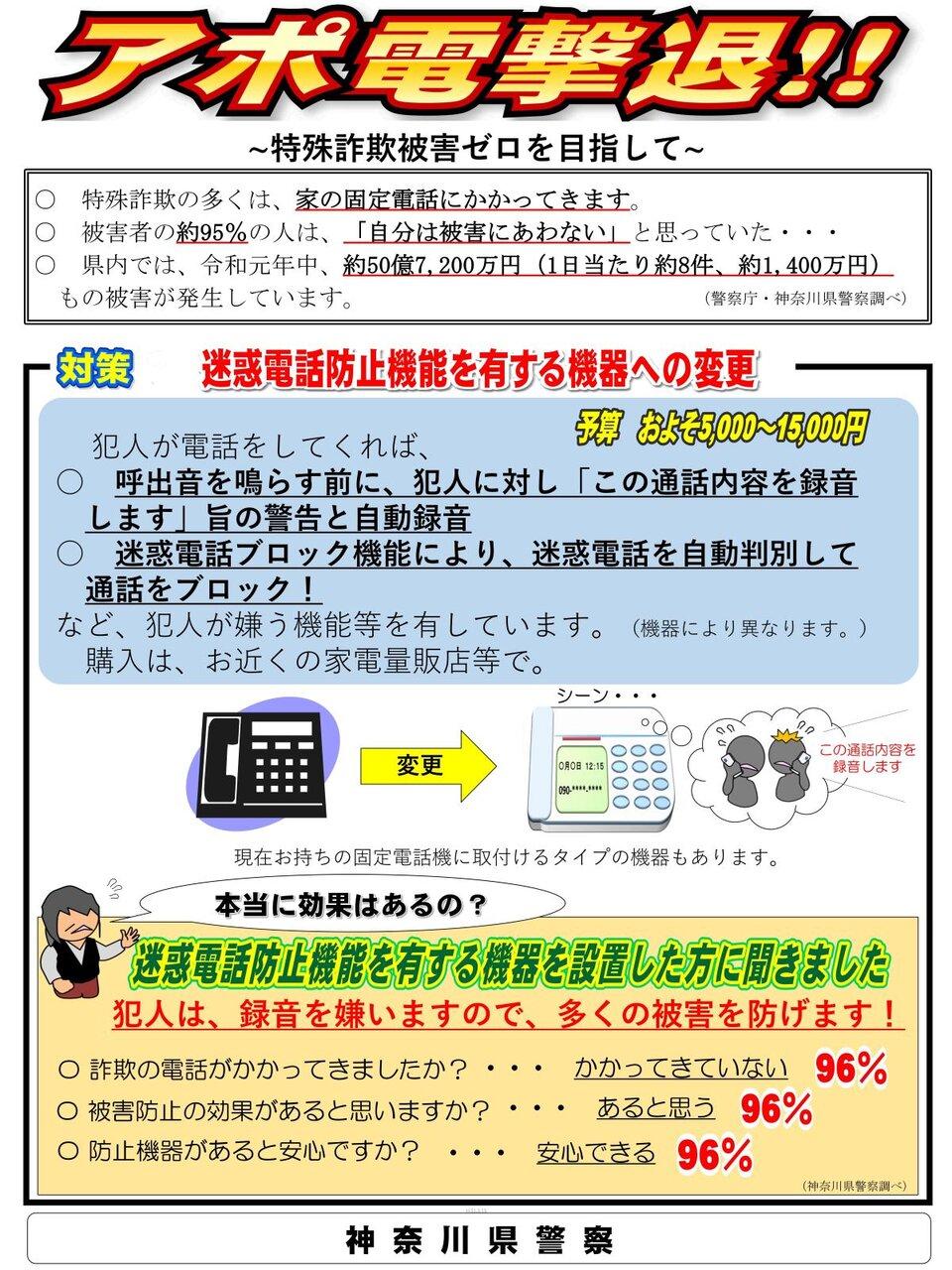 アポ電_撃退_p1補正
