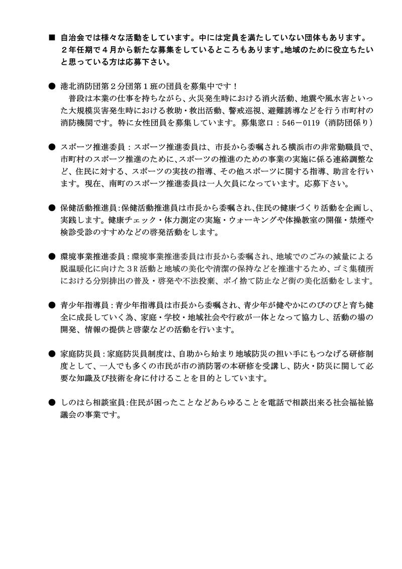 自治会からのお知らせ2020年3月回覧_02