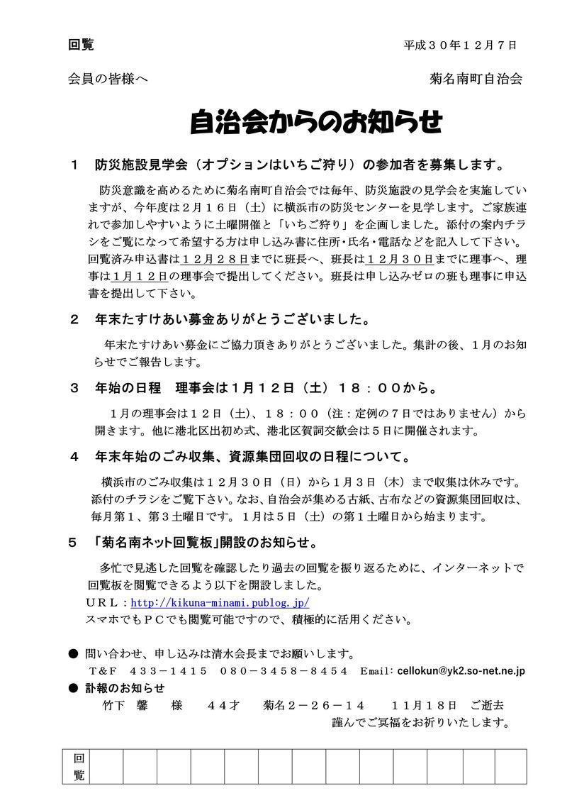 自治会からのお知らせ2018年12月回覧_01