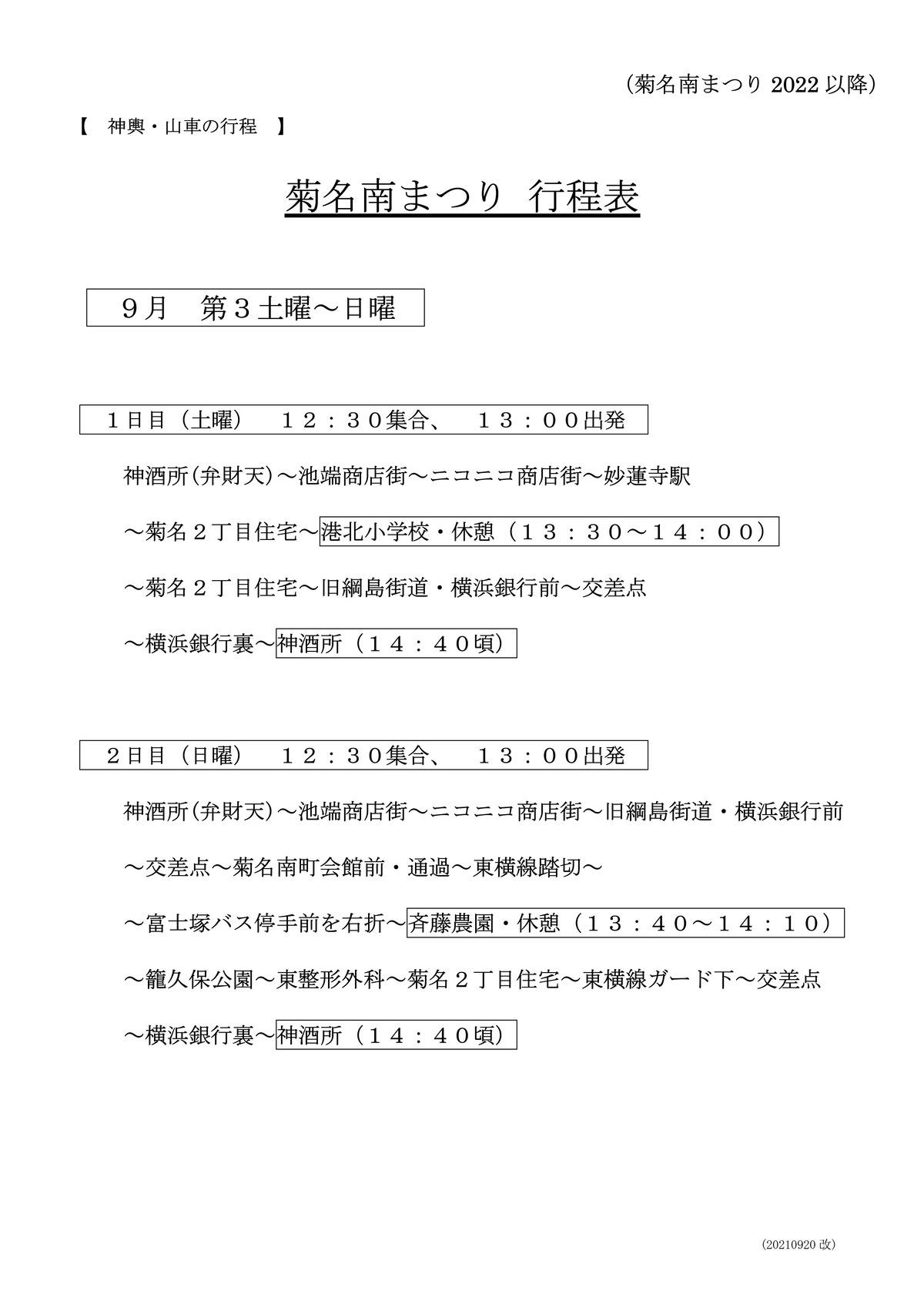 菊名南まつり2021行程表とルート図_20210920改_1