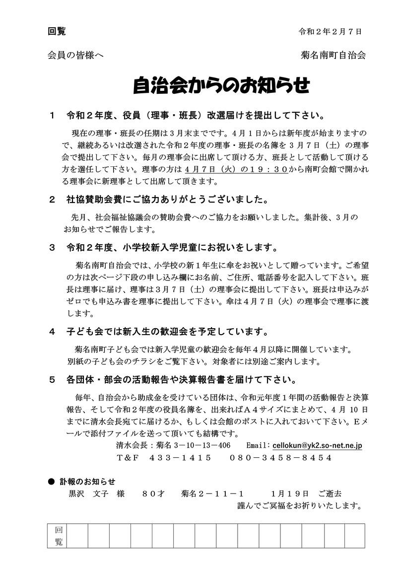 自治会からのお知らせ2020年2月回覧_01