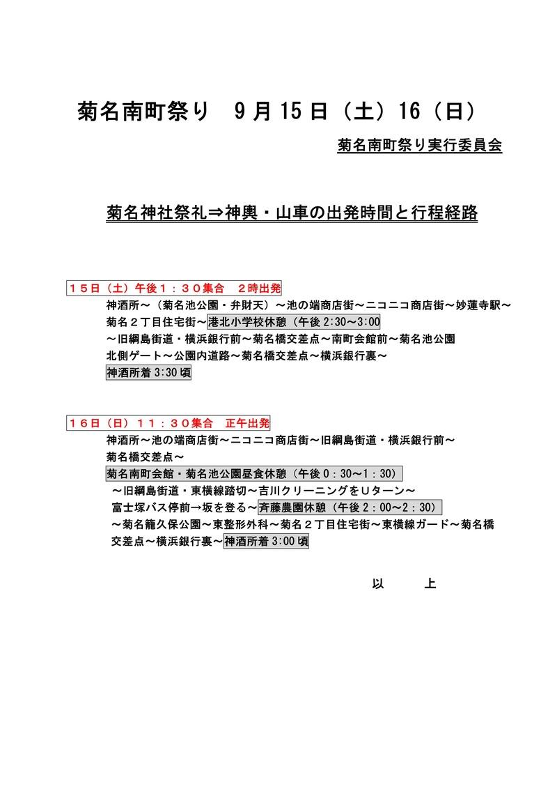 自治会からのお知らせ2018年9月回覧_01