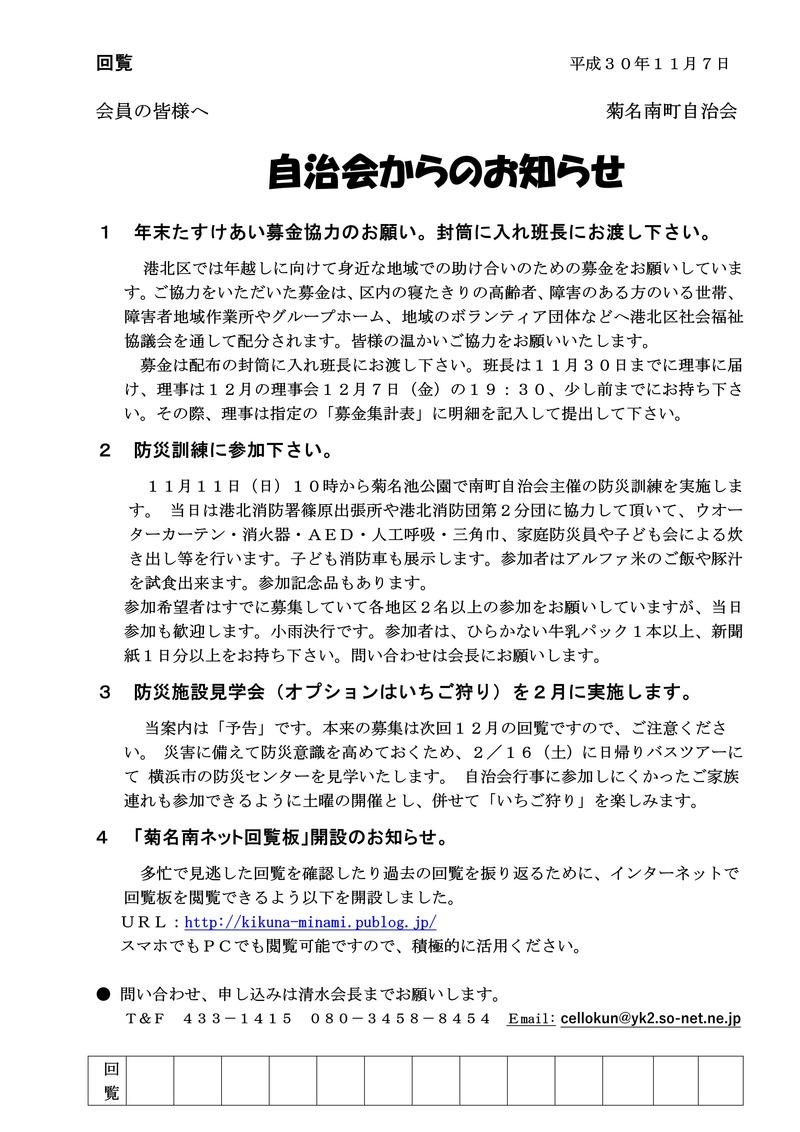 自治会からのお知らせ2018年11月回覧_01